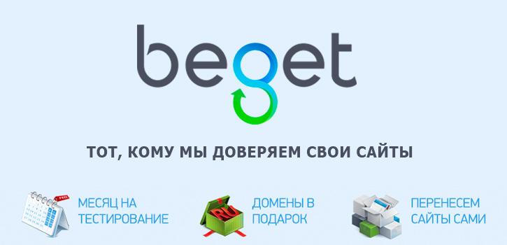hosting-beget