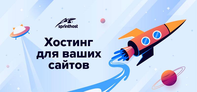 sprinthost-hosting