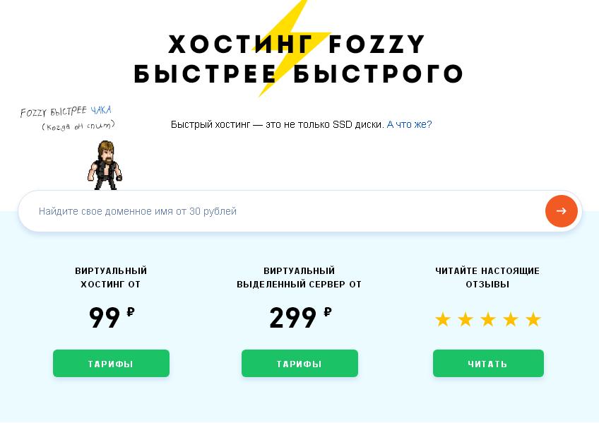 fozzy-hosting